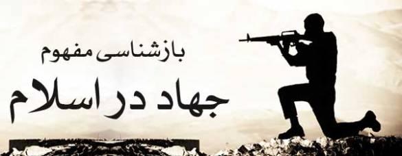 jihad-In-Islam